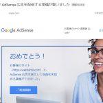 Googleアドセンス合格後の広告が表示されない件について