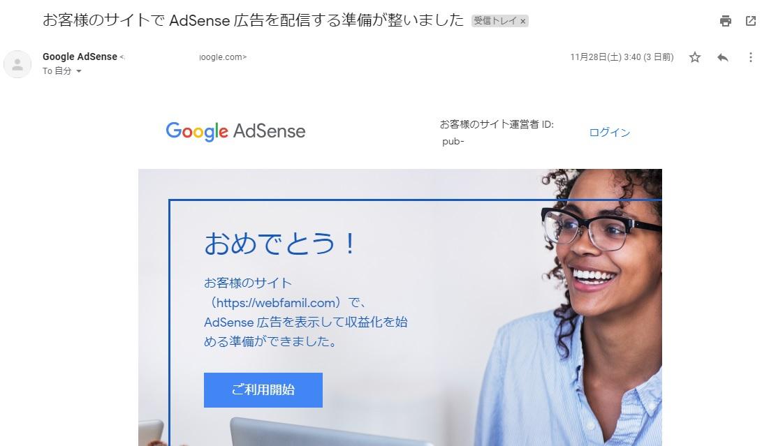 Googleアドセンスの広告表示されない件が解消!