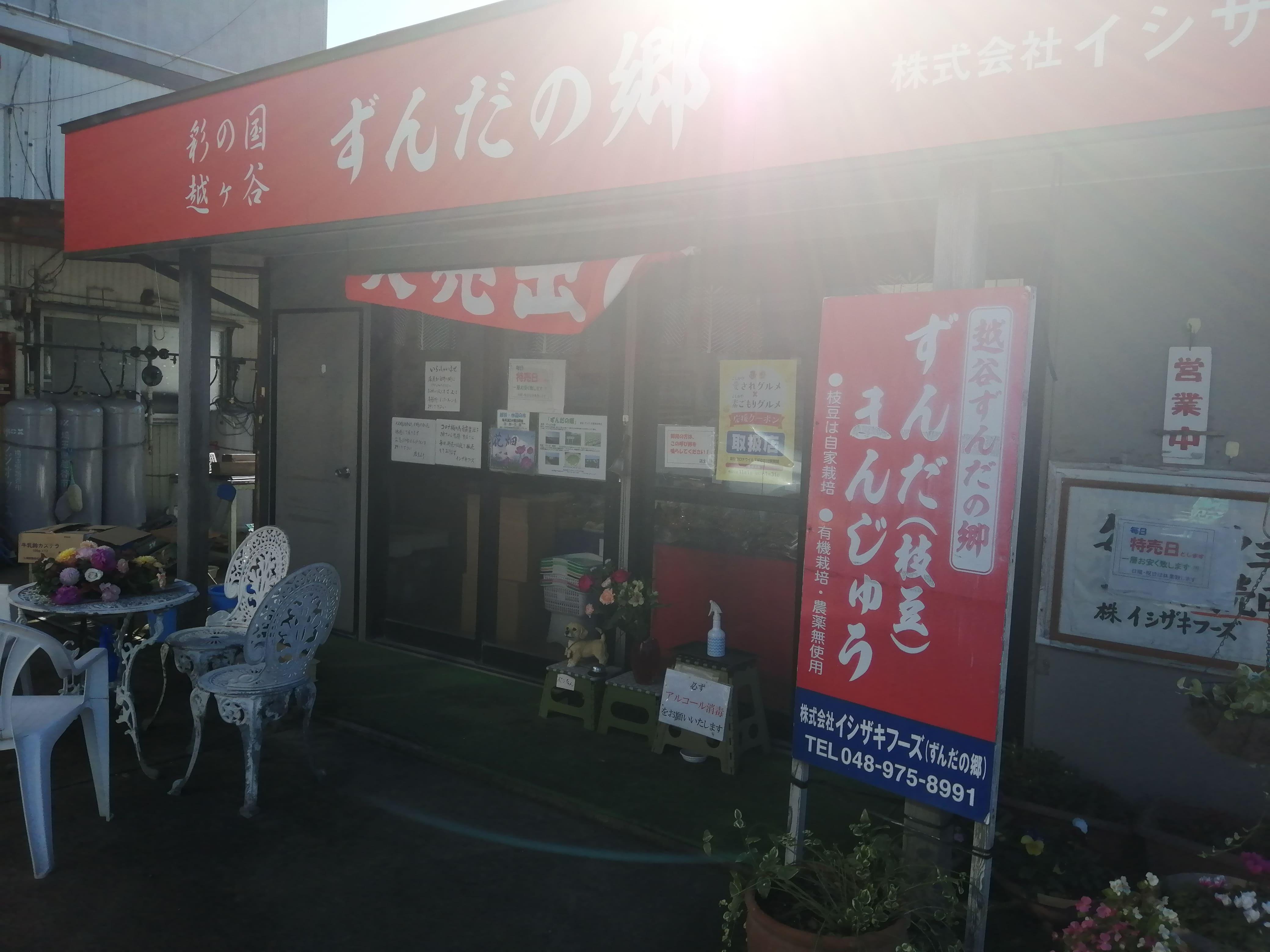 【越谷・ずんだの郷】株式会社イシザキ・フーズの工場直売所