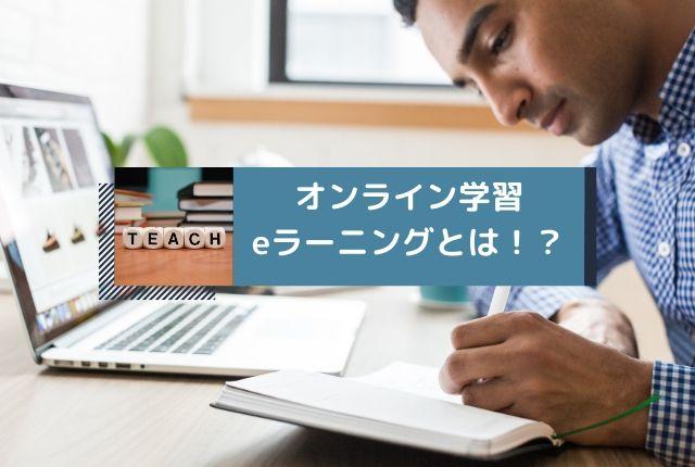 eラーニング(LMS)システムを構築し教育コストを下げましょう!