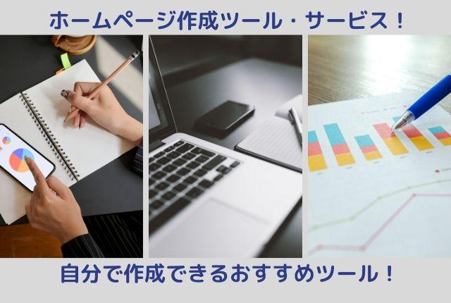 ホームページ作成ツール・サービス!自分で作成できるおすすめツール!