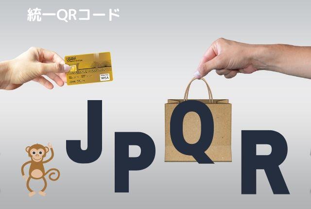統一QR「JPQR」普及事業の導入受付開始