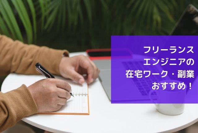 フリーランスエンジニアの在宅ワーク・副業のおすすめ!